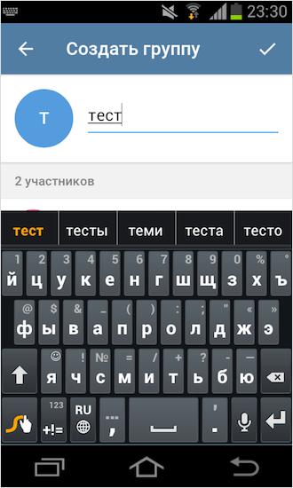 Название группы в Телеграм