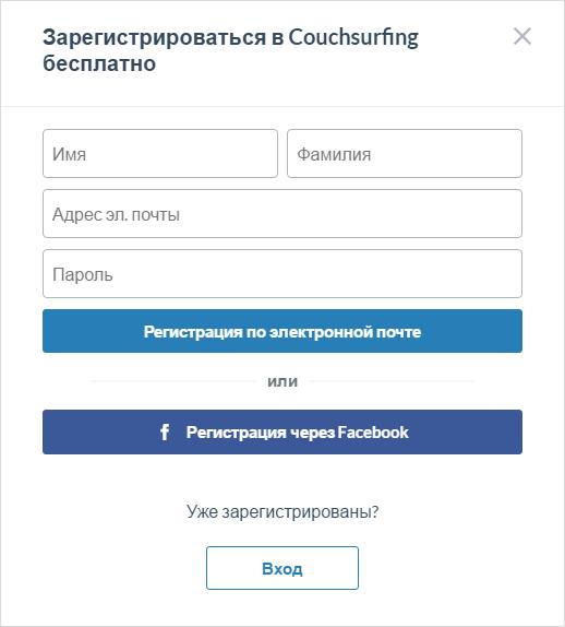 Регистрируемся на сайте каучсёрфинга