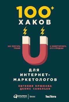 """Д. Савельев, Е. Крюкова """"100+ хаков для интернет-маркетологов"""""""