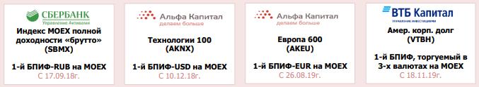 Первые БПИФы в России