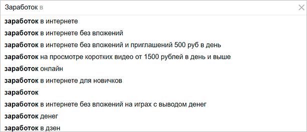 Хвосты в поиске Яндекс