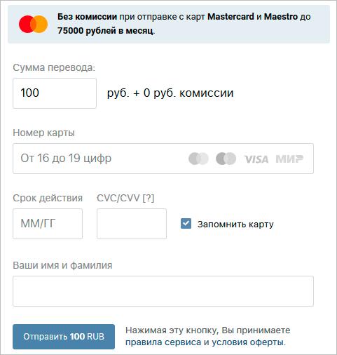 Отправка денежного перевода ВКонтакте