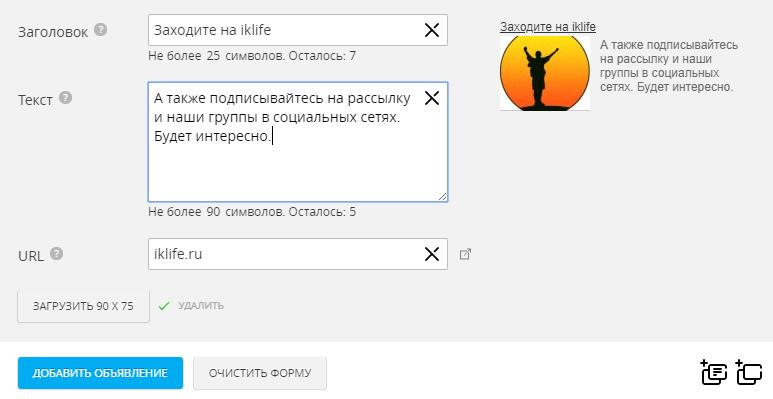 """Блок """"Объявления"""""""