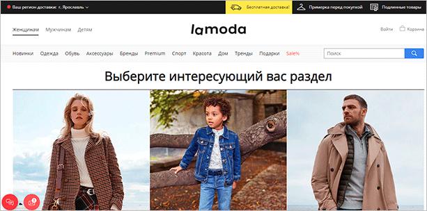 Веб-сайт lamoda.ru