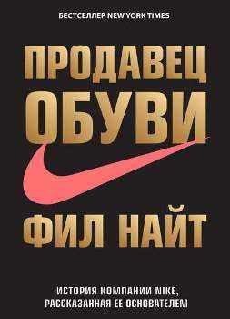 """Ф. Найт """"Продавец обуви"""""""