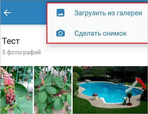 Публикация материалов на личной странице через приложение
