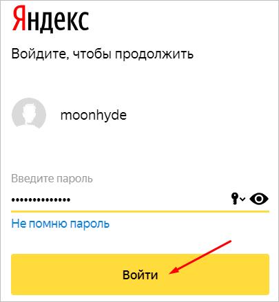 Вход в профиль Яндекса