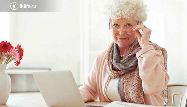 Инфобизнес для пенсионеров