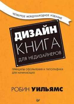 """Робин Уильямс """"Дизайн. Книга для недизайнеров"""""""