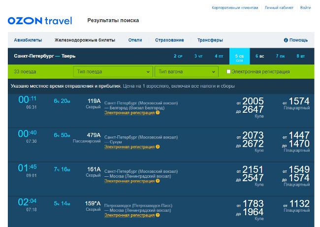 Форма поиска OZON.travel