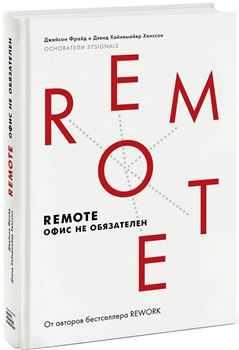 """Д. Фрайд, Д. Х. Хенссон """"Remote. Офис не обязателен"""""""