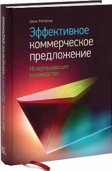 """Д. Каплунов """"Эффективное коммерческое предложение"""""""