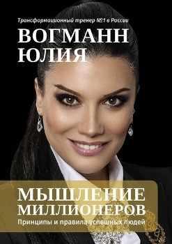 """Ю. Вогманн """"Мышление миллионеров"""""""