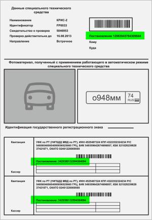 Квитанция ГИБДД