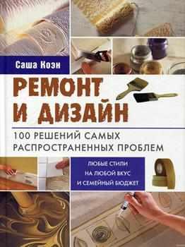 """Саша Коэн """"Ремонт и дизайн"""""""