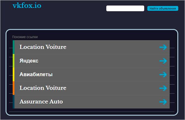 VKfox больше не поддерживается