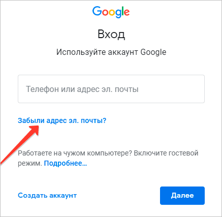 Форма входа в аккаунт Google