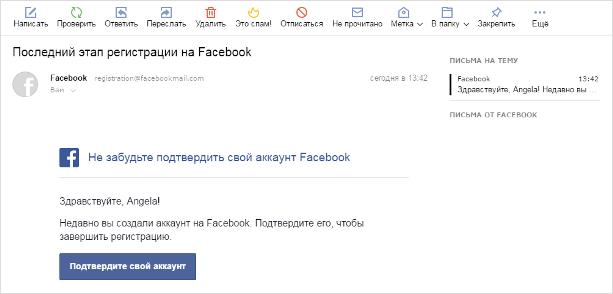 подтверждение регистрации на фейсбук