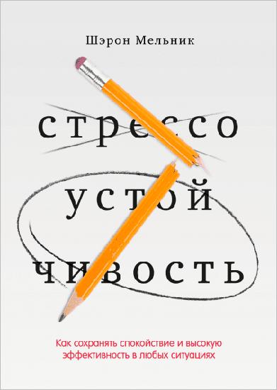 Книга для прокачки стрессоустойчивости