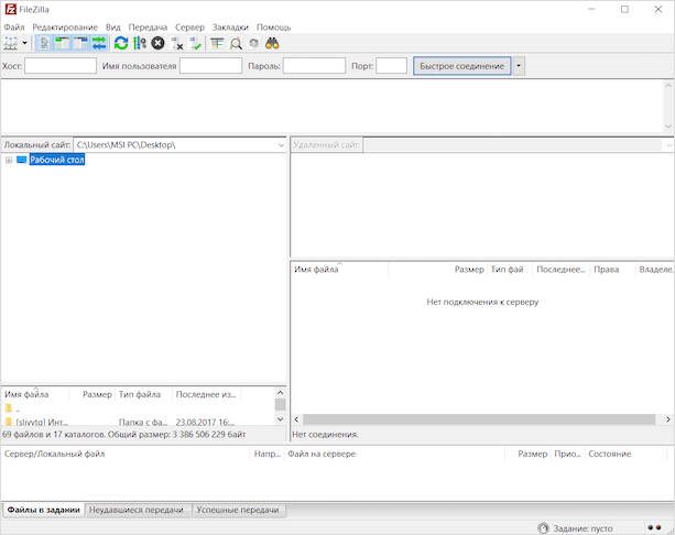 FileZilla FTP-клиент