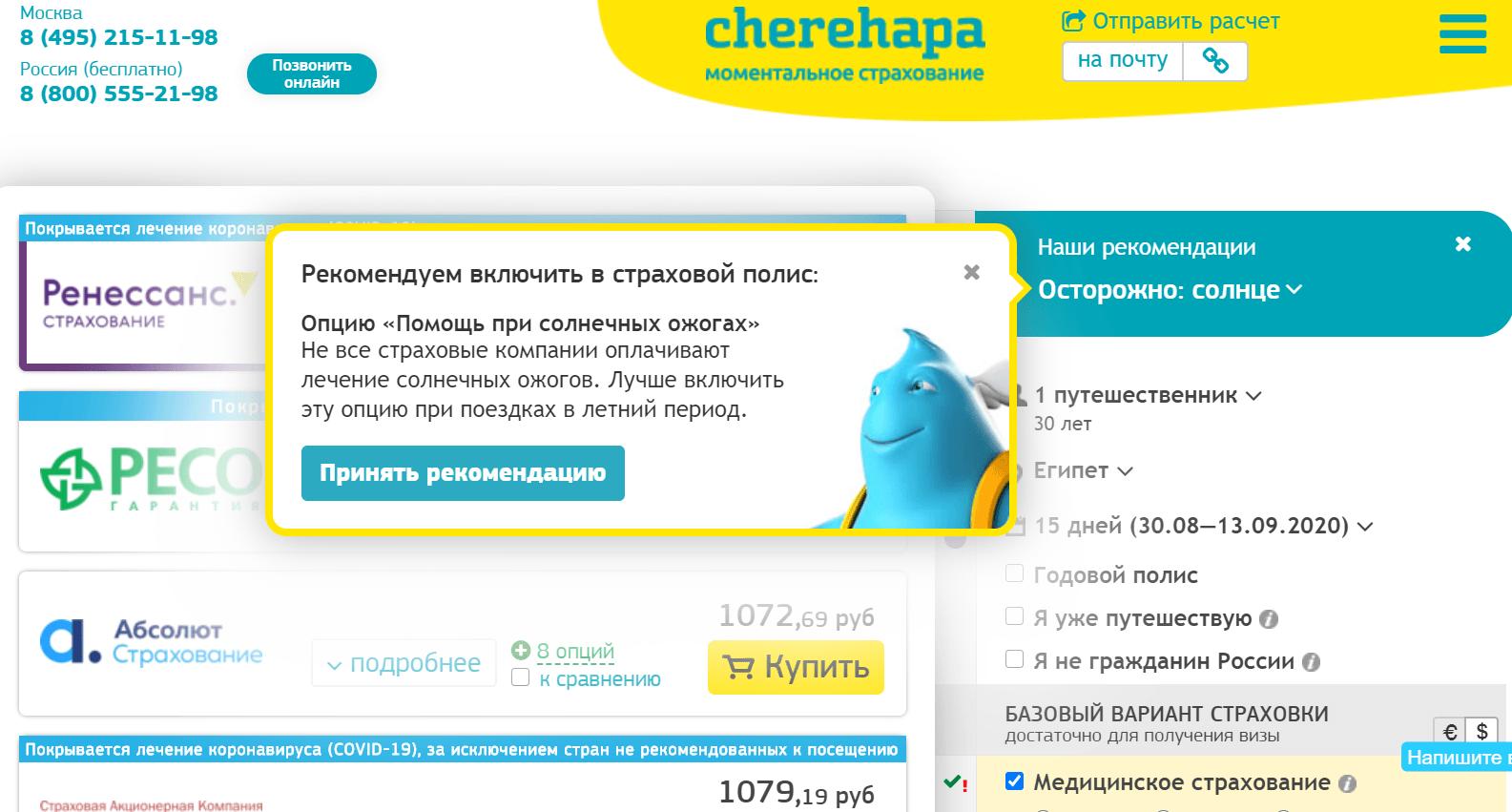 Подсказки Cherehapa