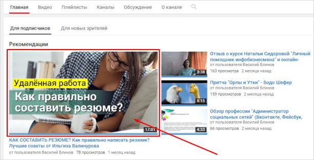 картинки для оформления видео на YouTube