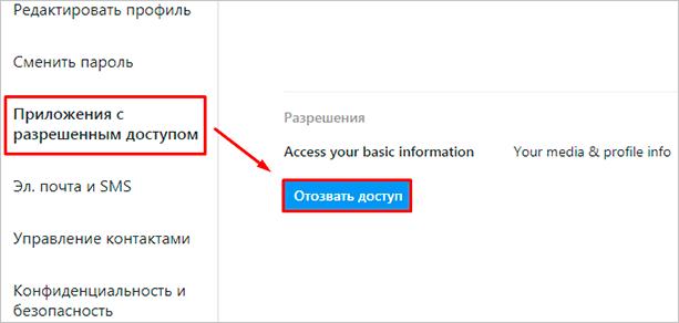Отвязать программы от аккаунта