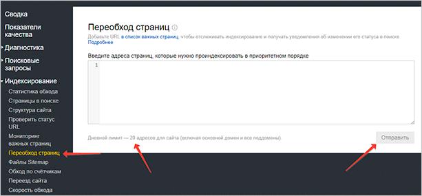 Переобход страниц в Яндекс Вебмастере