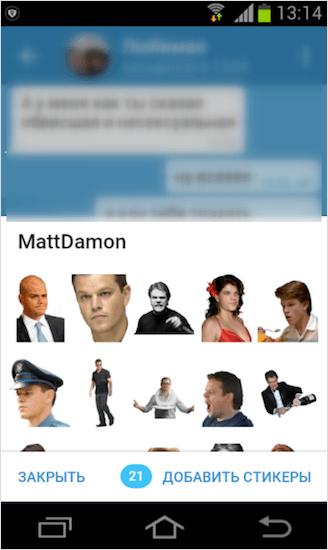Добавить в телеграмм набор