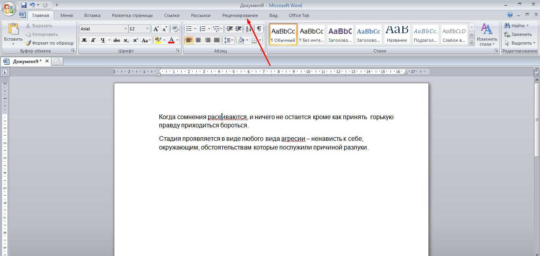 Раздел рецензирования в Word