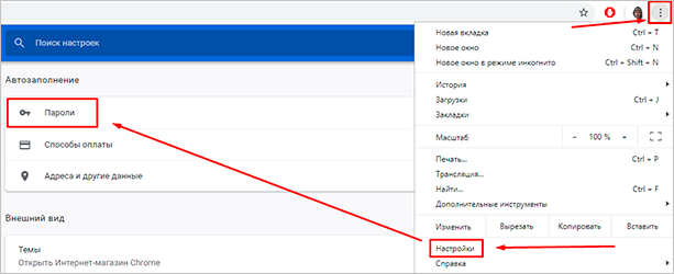 Опции Google Chrome