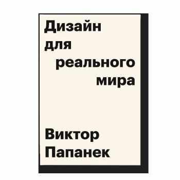 """Виктор Папанек """"Дизайн для реального мира"""""""