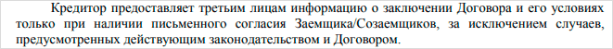 Право передачи информации о заемщике