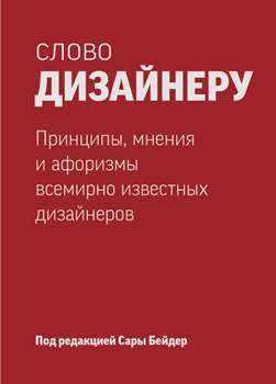 """Сара Бейдер """"Слово дизайнеру"""""""