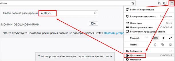 Поиск AdBlock в Mozilla Firefox