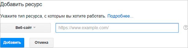 Веб-сайт в Гугл Вебмастер