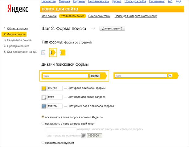 Настройка формы поиска Яндекс для сайта