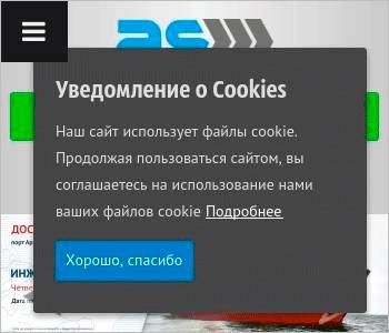 Уведомление о Cookies