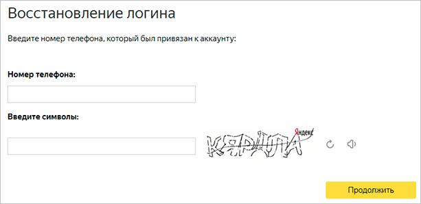 Восстановление логина Yandex
