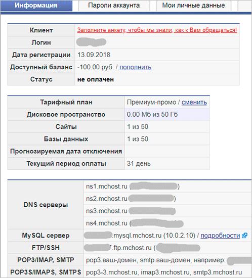 Раздел аккаунта