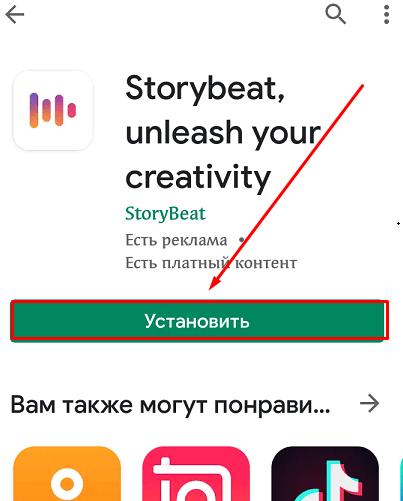 Приложение Storybeat