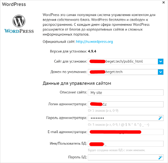 Установка WordPress на хостинг Бегет