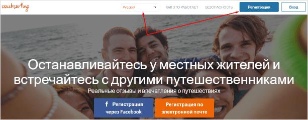 Официальный сайт каучсёрфинга на русском языке