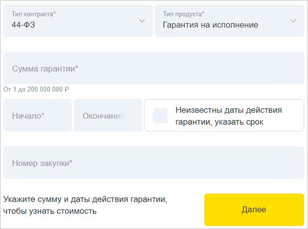 Заявка для заполнения