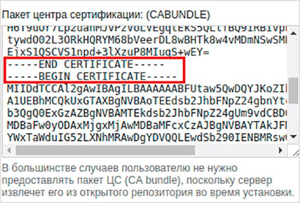 Цепочка сертификатов Cpanel