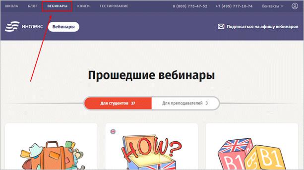 """Онлайн-школа """"Инглекс"""""""