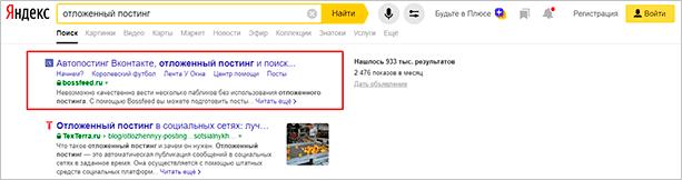 Реклама в результатах поиска