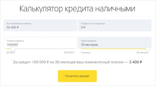 Калькулятор расчета платежей