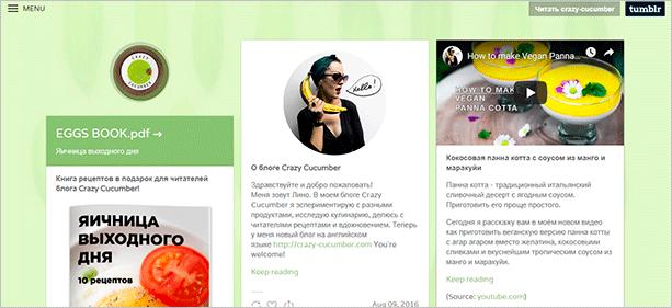 Фуд-блог