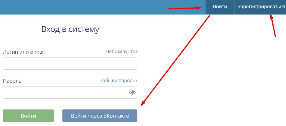Регистрация и вход на sociate.ru